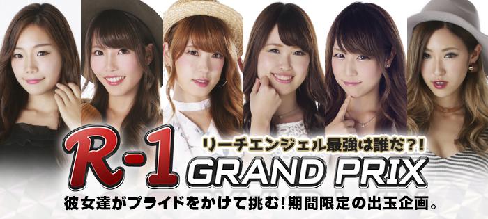 R1Grandprix