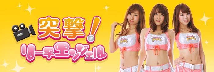 Totsugeki_new2