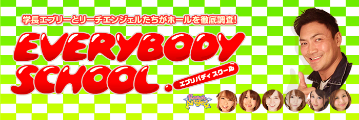 everybodyschool_new2