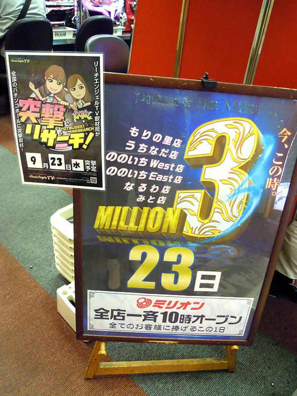 millionMito_001