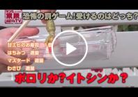 KinkatsuTV_03