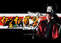 ushionoyabo2_01
