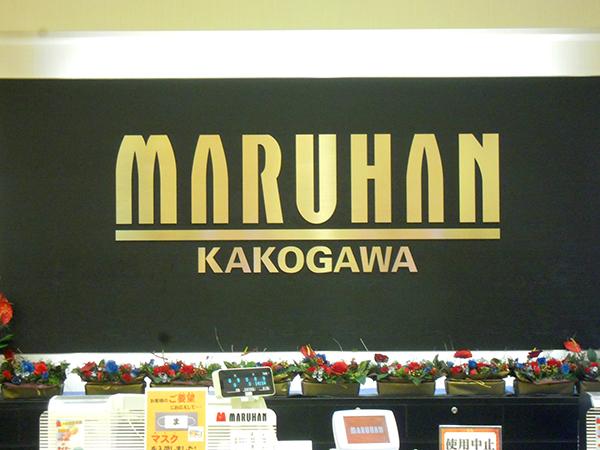 1117_kakogawa_001