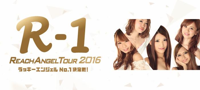 banner_R1_2016_1