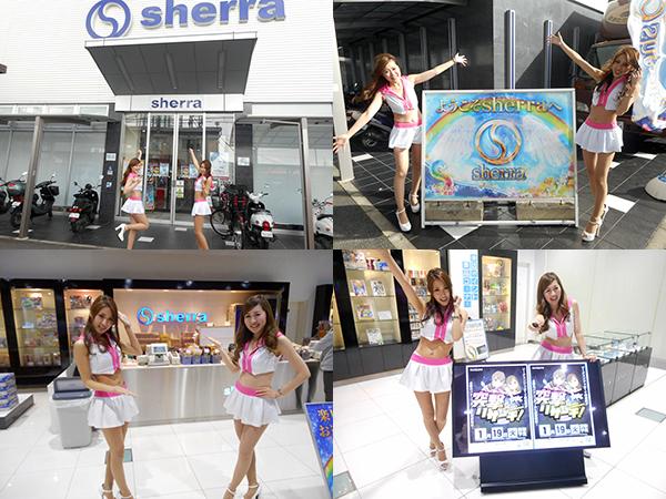 0119_sherra_001