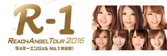 banner_R1_2016_4