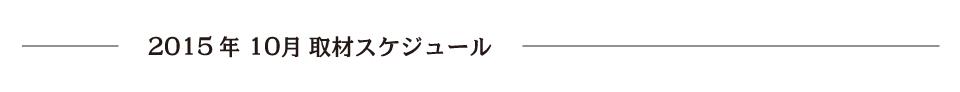 report_2015_10_schedule
