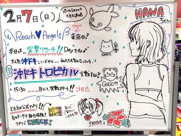 0207_hazaki_003