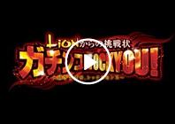 thum_LionChannel_00
