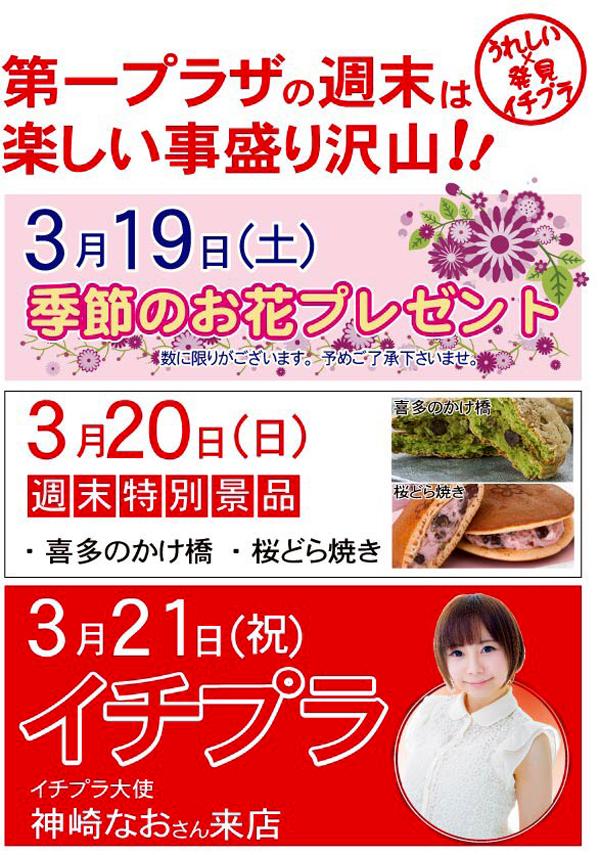 0321_yashio_003