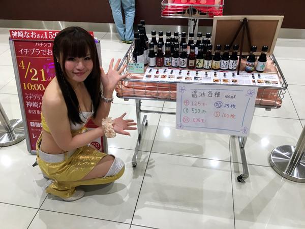 0421_yashio_013