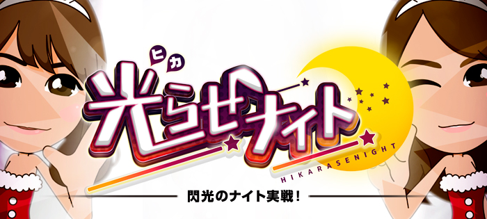 banner_Hikarasenight