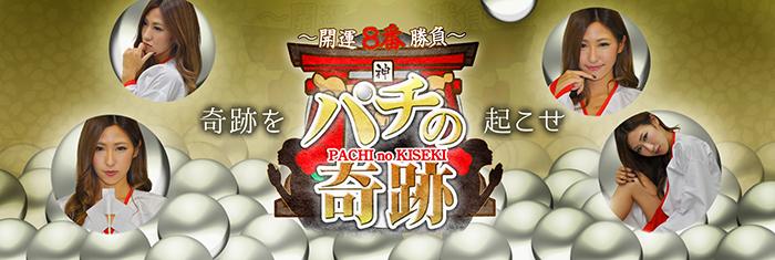 banner_PachinoKiseki2
