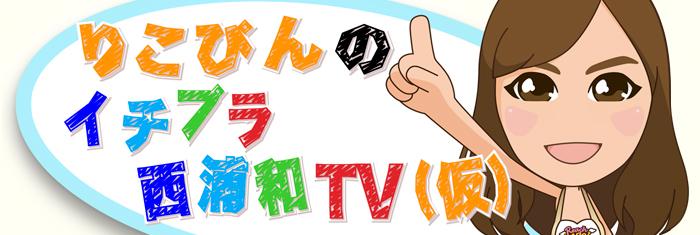 banner_IchiplaTV