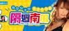 banner_KakushuMinamikaze_new