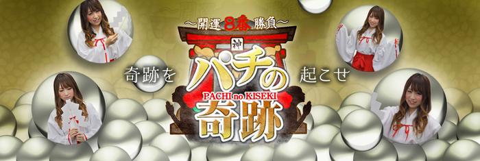 banner_pachinokiseki