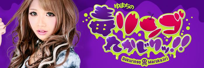 banner_dokuringomarukajiri