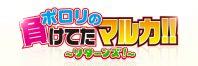 banner_maketetamaruka2