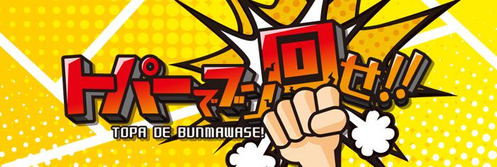 banner_topadebunmawase