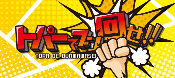 banner_topadebunmawase_2