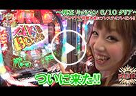 thum_pachinokiseki_02
