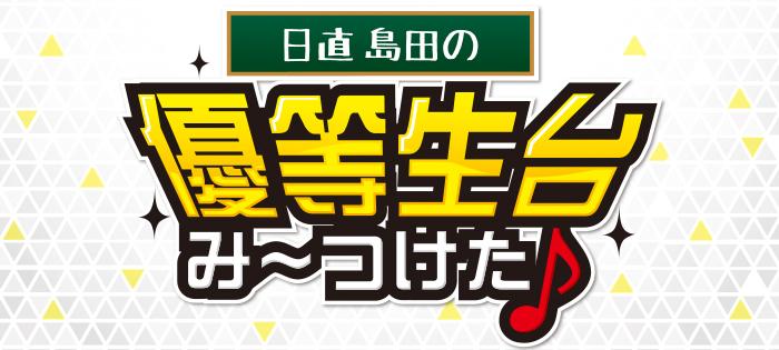 banner_nicchokushimada