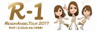 banner_R1_2017_1