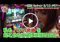 thum_pachinokiseki_03