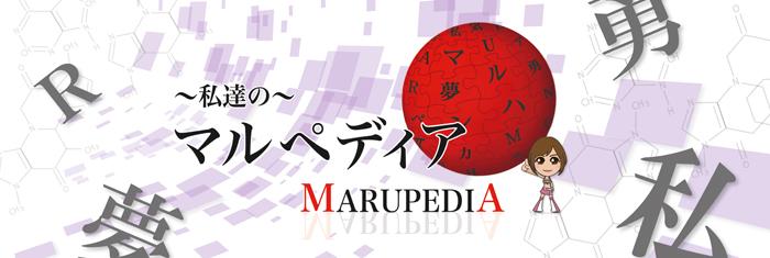 banner_Marupedia_2