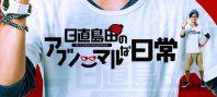 banner_Abnormalday