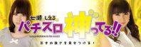 banner_Kamitteru