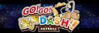 banner_GO!GO!dash