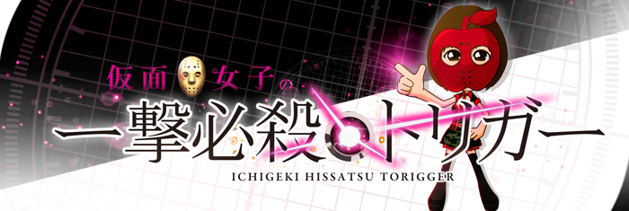 banner_IchigekiTorigger