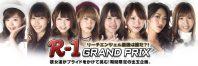 banner_R-1Grandprix