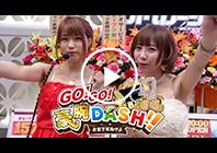 thum_GO!GO!dash_02