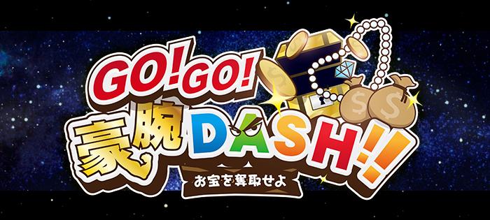 banner_GO!GO!dash2