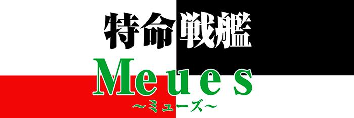 banner_Tokumeisenkan