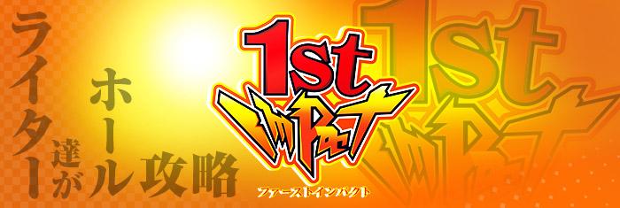 banner_1stIMPACT
