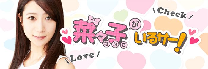 banner_Nanakogairusa!new