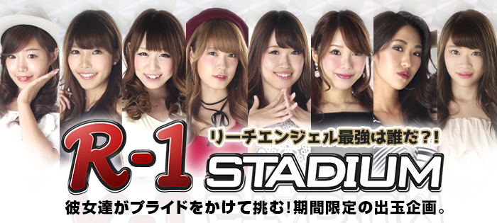 banner_R-1Stadium