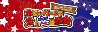 banner_gekioshigirl