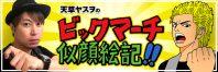 banner_Nigaoeki
