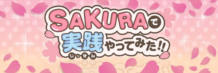 banner_SakuraDe