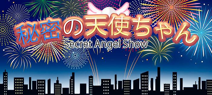 banner_SecretAngelShow