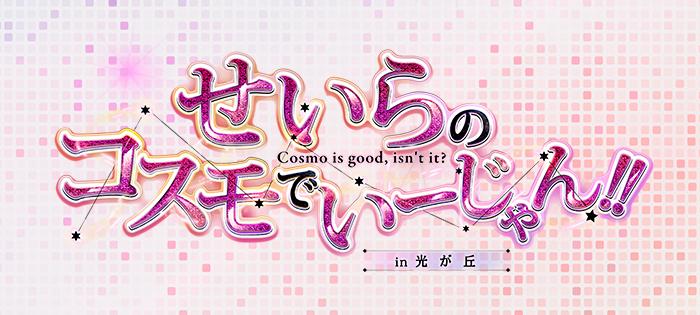banner_SeiranoCosmoDe