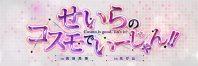 banner_SeiranoCosmoDe_new