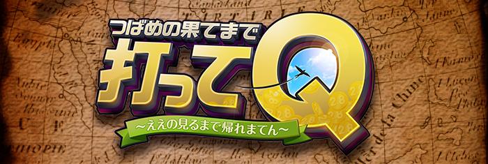 banner_Tsubamenohatemade_new
