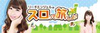 banner_Slotabi2