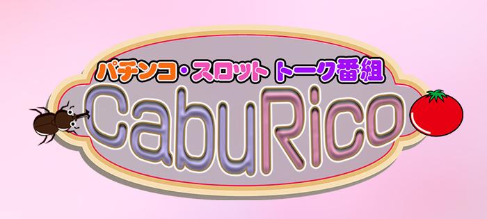 banner_caburico