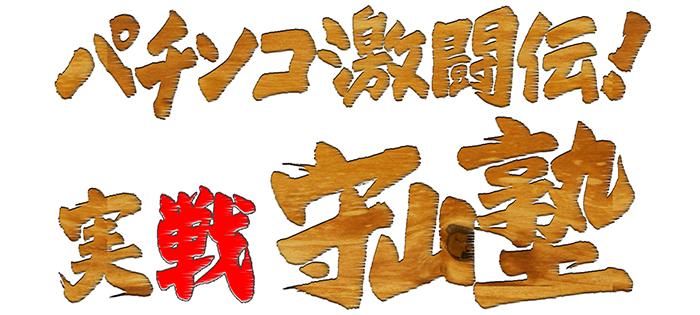 banner_moriyamajuku